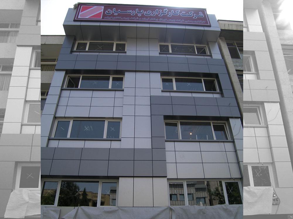 دفتر مرکزی کارگزاری پارسیان